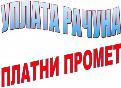 18468198241Platnipromet1572924826